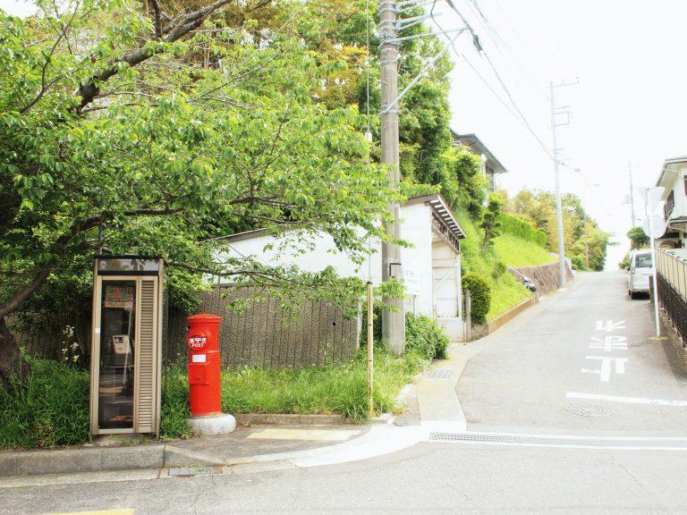 『鎌倉山』ロータリーから目印の赤いポスト右手の坂を登り、徒歩約1分。