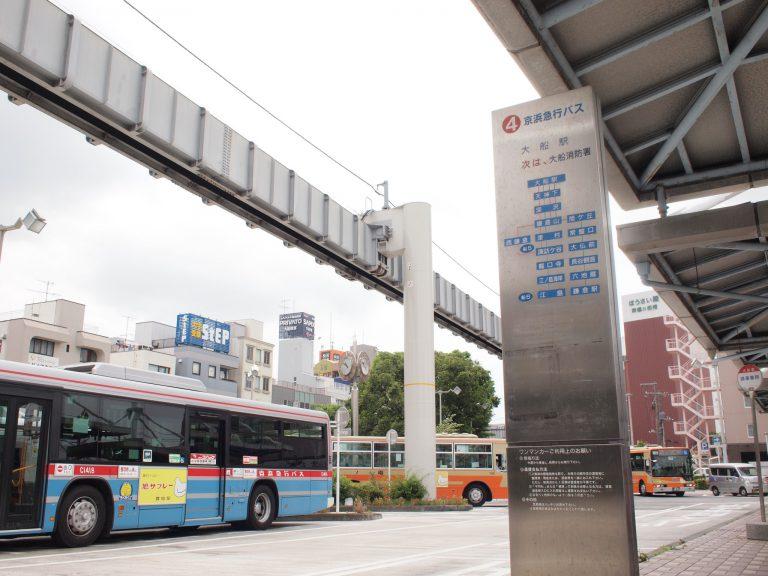 JR大船駅東口『京浜急行バス』④番停留所発のすべてのバスにご乗車可。